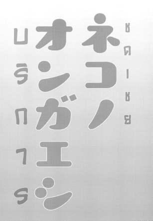 บริการ ชดเชย – (Meikasai 13) [Kingyo Origin (Kayama Rim)] Neko no Ongaeshi – A Cat's Repayment (Touhou Project)